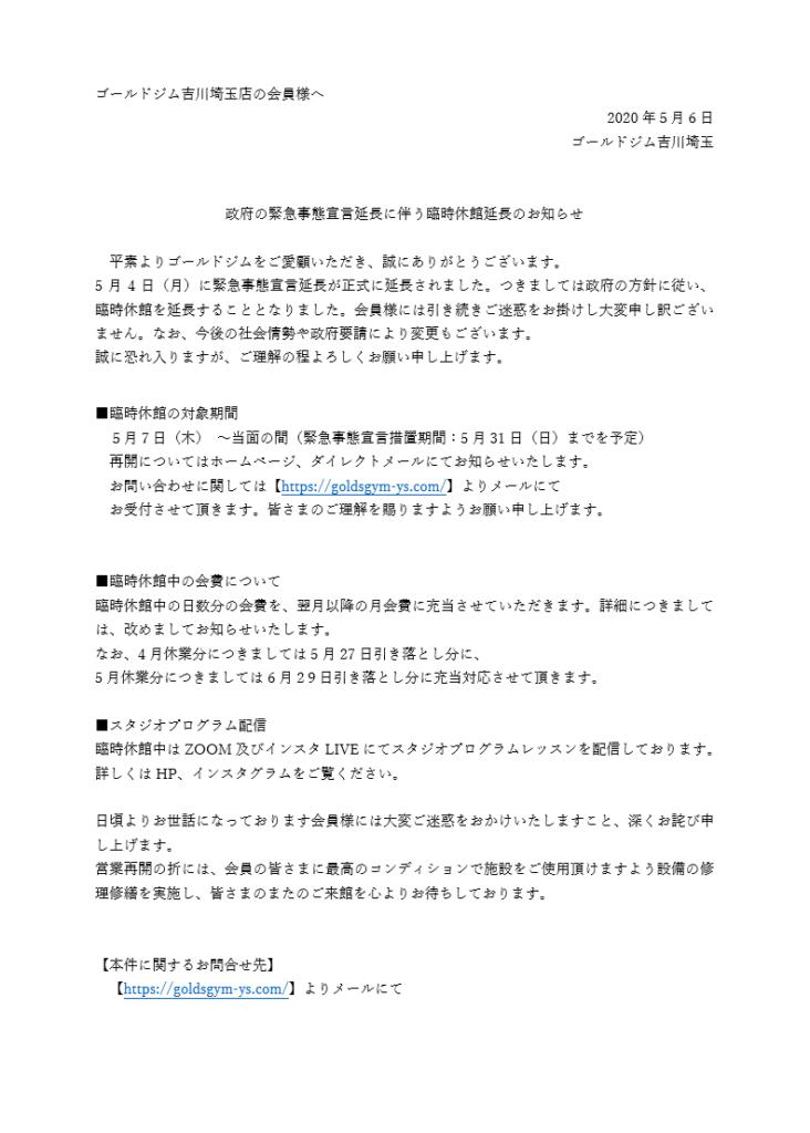 埼玉 緊急 事態 宣言 延長